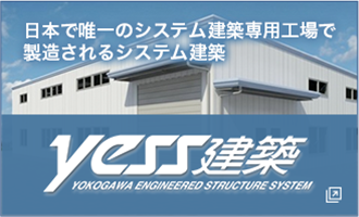 yess建築サイト